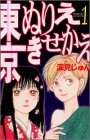 1 (Be ¡¤ Love Comics) dress-up Tokyo Coloring (2004) ISBN: 406319132X [Japanese Import]