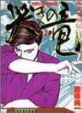 哭きの竜 2 (近代麻雀コミックス)