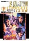 Romance of the Three Kingdoms 8 Complete Guide <under> (2002) ISBN: 4877199527 [Japanese Import]