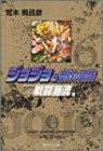 ジョジョの奇妙な冒険 (6) (集英社文庫―コミック版)