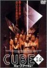 CUBE IQ [DVD]
