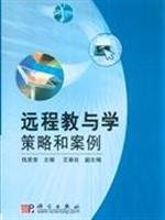 Distance learning and the strategies and case(Chinese Edition)