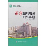 Xijing Clinical Workbook: Workbook Xijing Ultrasound Division(Chinese Edition)