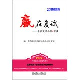 Win in the re-examination: Traditional Interview win four lessons ( with CD 1 )(Chinese Edition) pdf epub