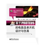 Download PROTEUS circuit and microcontroller design and simulation(Chinese Edition) pdf epub