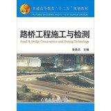 Road & Bridge Construction and Testing Technology(Chinese Edition) pdf epub