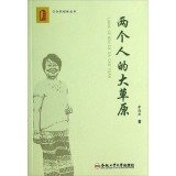 Hefei Sisters Series: two people Prairie(Chinese Edition)