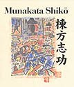 img - for Munakata Shiko: Japanese Master of the Modern Print by Robert T. Singer (2002-08-01) book / textbook / text book