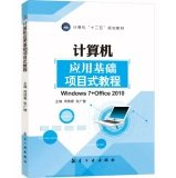 Fundamentals of Computer Application project tutorials (Windows7 + Office2010) - (book edge location (map)(Chinese Edition)