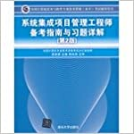 System Integration Project Management Engineer proforma Guide and exercises explain ( 2nd Edition )(Chinese Edition)