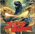 Godzilla: Fierce Legend Of Blasting [Japan Import]