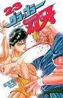 グラップラー刃牙 (23) (少年チャンピオン・コミックス)