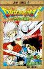 ドラゴンクエスト―ダイの大冒険 (5) (ジャンプ・コミックス)
