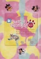 新やっぱり猫が好き Vol.6‾10 ボックスセット [DVD] B0006ZXEV6