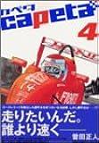 capeta カペタ (4) (KCデラックス)