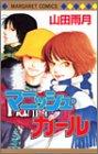 マニッシュ・ガール (マーガレットコミックス)