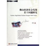 Research on Some Issues of economic and social development in Foshan(Chinese Edition) pdf
