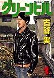 グリーンヒル(1) (ヤンマガKCスペシャル)