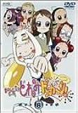 おジャ魔女どれみ ドッカ~ン! Vol.8 [DVD]