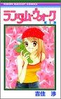 ランダム・ウォーク (1) (りぼんマスコットコミックス (1259))