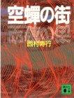 Town of Utsusemi (Kodansha Bunko) (1995) ISBN: 4061859544 [Japanese Import]