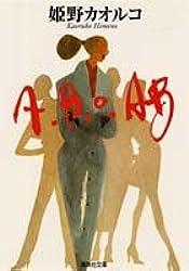 A.B.O.AB (集英社文庫)
