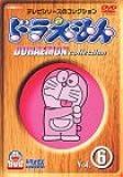 ドラえもんコレクション Vol.6 [DVD]