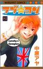 ラブ★コン (2) (マーガレットコミックス (3532))