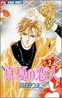 Comic 2 lover of midsummer (Flower Comics) (1994) ISBN: 4091360521 [Japanese Import] Book