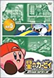 星のカービィ 2ndシリーズ Vol.5 [DVD]
