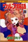 Comic Wolf Story (3) (Margaret Comics (2579)) (1996) ISBN: 4088485793 [Japanese Import] Book