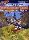 SD Gundam ?G Generation Advance Strategy Guide (Kadokawa game collection) (2003) ISBN: 4047071382 [Japanese Import]