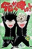 今日から俺は!! (25) (少年サンデーコミックス)