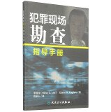 img - for Crime Scene Investigation Guidebook(Chinese Edition) book / textbook / text book