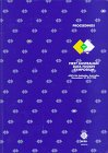 1996 First Australian Data Fusion Symposium Proceedings, IEEE, South Australia Section Staff, 0780336011
