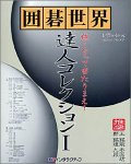 囲碁世界 達人コレクション 1 B00005S6ST Parent