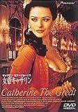 女帝キャサリン [DVD]