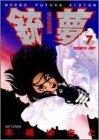 銃夢(GUNNM) 7 (ヤングジャンプコミックス)