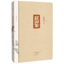 Mulberry Wencong: snowy night behind closed doors (hardcover spine soft. rounded die)(Chinese Edition) (Door Rounded)