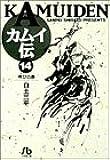 カムイ伝 (14) (小学館文庫)