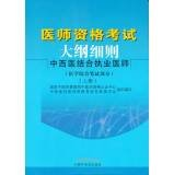 The examination syllabus Details: Integrative Medicine Practitioners (written part of the comprehensive medical upper and lower volumes in 2015 the latest version)(Chinese Edition) PDF