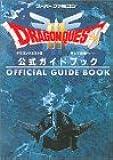 ドラゴンクエストIII そして伝説へ… 公式ガイドブック