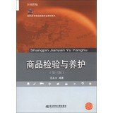 Commodity Inspection and Maintenance ( 3rd edition ) new concept of 21st century teaching materials Vocational new logistics management system(Chinese Edition)