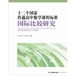 Download A Comparative Study of Mathematics Curriculum Standards twelve national high school international(Chinese Edition) pdf epub