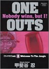 ONE OUTS 第8巻