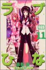 Love Hina IRO-HINA version (11) (KC Deluxe) (2003) ISBN: 4063347664 [Japanese Import]