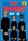 行け!稲中卓球部 全13巻 (古谷実)