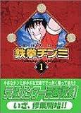 鉄拳チンミ(1) (講談社漫画文庫)