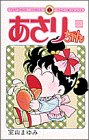 Asari Chan (Vol. 23) (ladybug Comics) (1986) ISBN: 4091411037 [Japanese Import]