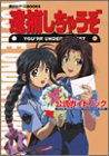 Official Guide Book You're Under Arrest (Kodansha game BOOKS) (2001) ISBN: 4063393836 [Japanese Import]